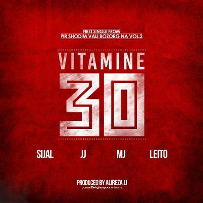 علیرضا JJ ، سیجل ، سهراب MJ و لیتو – ویتامین ۳۰