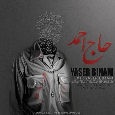 آهنگ یاسر بینام به نام حاج احمد